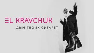 EL КРАВЧУК - ДЫМ ТВОИХ СИГАРЕТ (official music video)