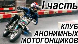Клуб анонимных мотогонщиков / Часть-1 / Александр Кислый