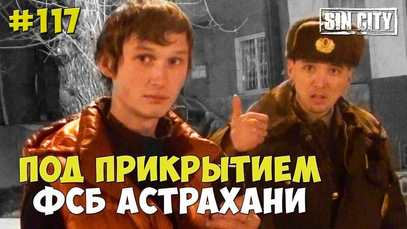 Город Грехов 117 Под прикрытием ФСБ Астрахани