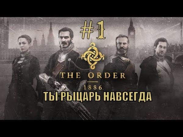 The Order 1886 (Орден 1886) Если ты рыцарь. Ты рыцарь навсегда. Среди равных. Неравенство.