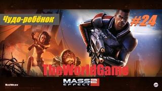 Прохождение Mass Effect 2 [#24] (Миранда: Чудо ребёнок)