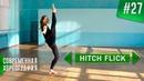 Grand battement and HITCH FLICK | - часть 2. Урок танца 27.