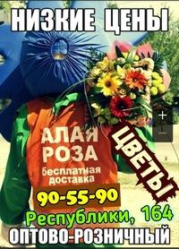 dostavka-tsvetov-tyumen-tsena-novosibirsk