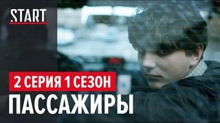 Пассажиры (18+) || Вторая Серия || Новый сериал с Кириллом Кяро
