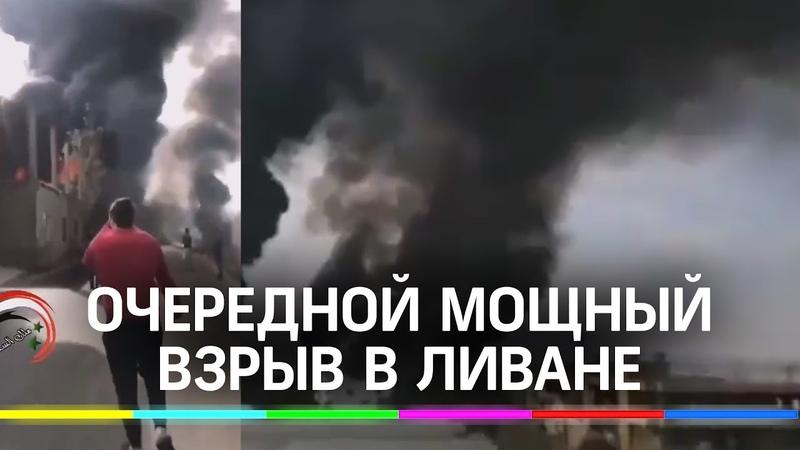 Как в Бейруте Мощный взрыв нефтепровода в Ливане первые кадры с места