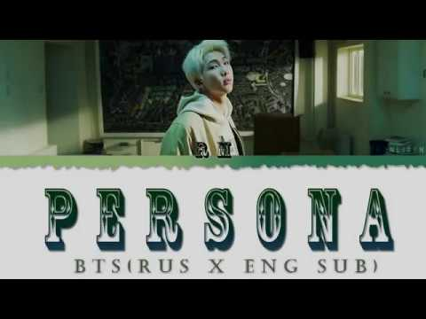 BTS 방탄소년단 MAP OF THE SOUL PERSONA RUS and ENG SUB