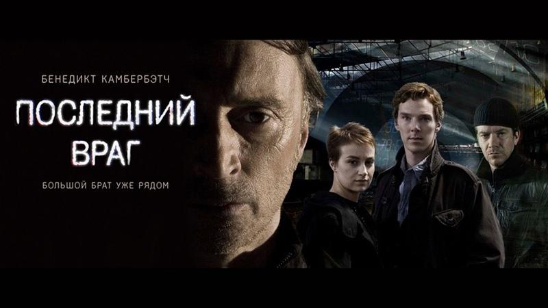 Последний враг Все серии подряд мини сериал 2008