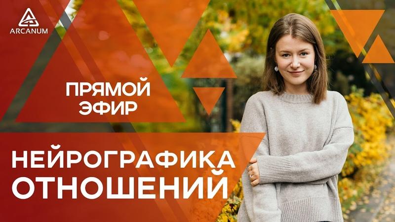 НЕЙРОГРАФИКА ОТНОШЕНИЙ как изменить жизненные сценарии Прямой эфир с Еленой Корниенко Арканум ТВ