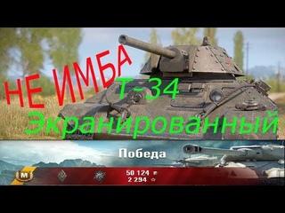 """Т-34 экранированный """"НЕ ИМБА"""""""