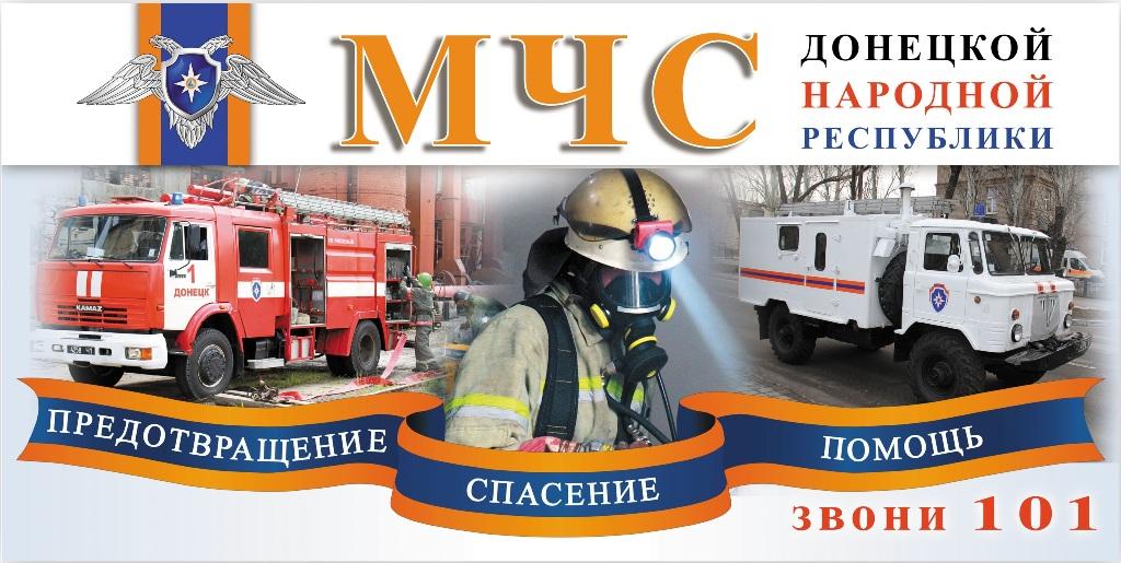Информация от ГПСО г. Донецка