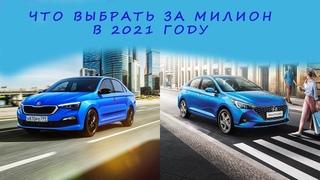 ТОП АВТО за 1 миллион рублей 2021 / НОВАЯ МАШИНА ЗА МИЛЛИОН, КАКУЮ КУПИТЬ?
