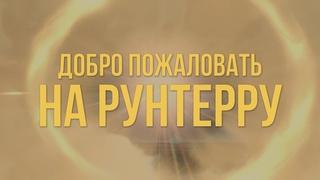 Добро пожаловать на Рунтерру | Трейлер игрового процесса – Legends of Runeterra