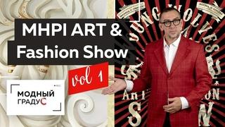 Young wolves MHPI Art & Fashion show. Видеоотчет с мероприятия . Часть 1. Как это было?