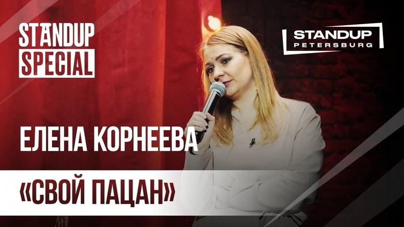 StandUp Special Елена Корнеева октябрь 2019 Женский стендап