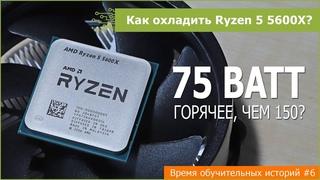 Как и чем охлаждать Ryzen 5 5600X?