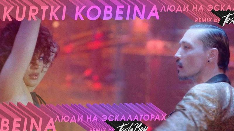 Куртки Кобейна Люди на эскалаторах клип с Димой Биланом в главной роли 2020