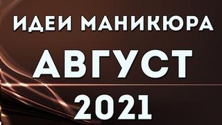 МАНИКЮР НА АВГУСТ 2021 | ЛЕТНИЙ #МАНИКЮР2021 | ДИЗАЙН НОГТЕЙ | Nail Art Design