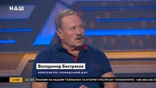 Бистряков / Осуховський. Чому українці добре ставляться до Росії? Що заважає повернути Донбас? НАШ