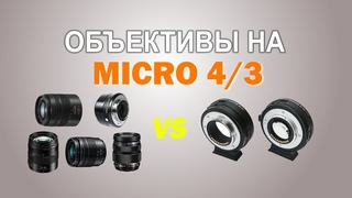 Выбираем объективы на микро 4/3  Переходники Viltrox EF-M1, M2