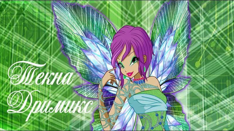 Winx Tecna Dreamix -SpeadPaint