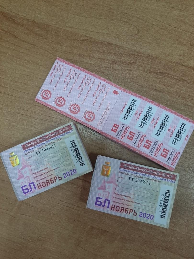 Стартовала реализация единых социальных проездных билетов на ноябрь