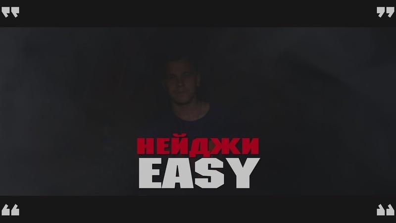 НЕЙДЖИ EASY