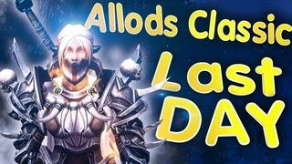 Официальный Allods Classic: Обсуждение | Последний День ЗБТ Аллоды Онлайн  [MMORPG 2021]