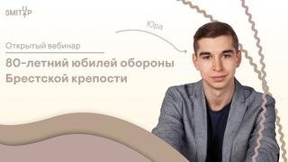 Оборона Брестской крепости | Олимпиады по истории | SMITUP