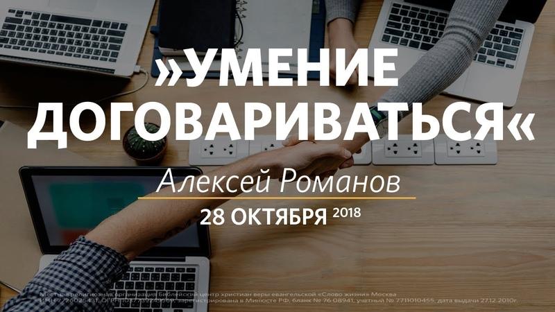 Церковь «Слово жизни» Москва. Молодежное богослужение, Алексей Романов 28 октября 2018