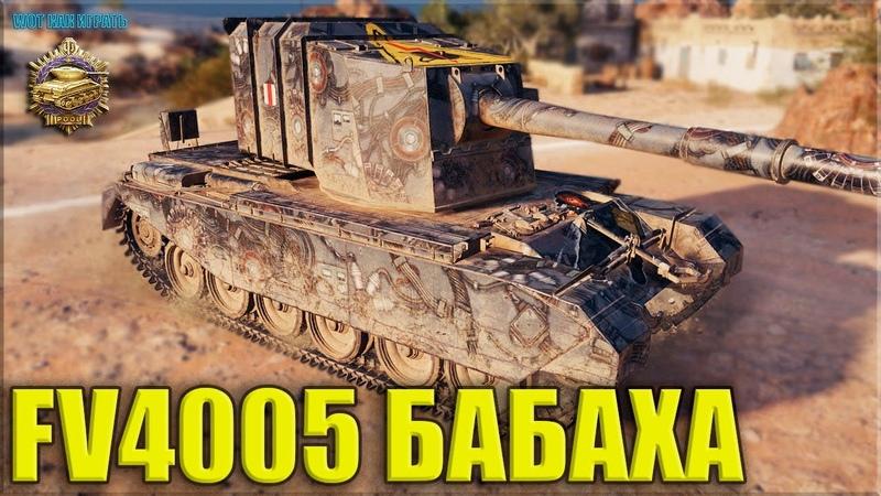 10 фрагов на БАБАХЕ 😍 World of Tanks FV4005 Stage 2 лучший бой