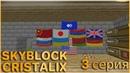 Кристаликс СкайБлок Обзор острова 3 серия
