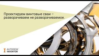 Autodesk Inventor: проектирование винтовых свай