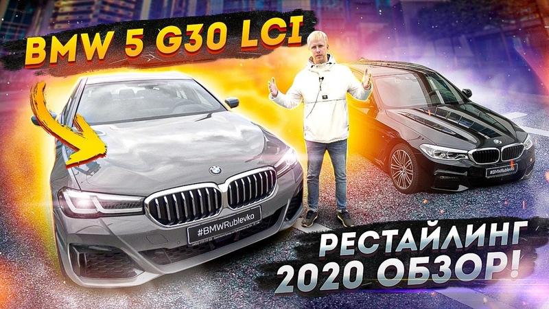 ОБНОВЛЕННАЯ BMW 5 G30 LCI ПЕРВЫЙ ЖИВОЙ ОБЗОР ВСЕ ИЗМЕНЕНИЯ ЦЕНЫ И СКИДКИ РЕСТАЙЛИНГ БМВ 5 Г30