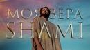 SHAMI - Моя вера Премьера клипа, 2020