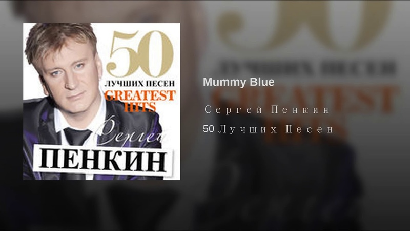 Mummy Blue