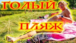 Совсем голые! Нудистский пляж в Дюнах 2020. Nudist naturist beach in Russia