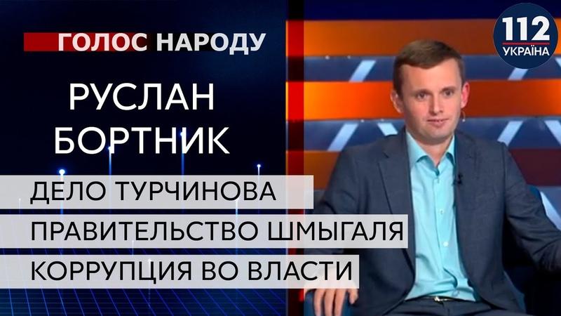 Руслан Бортник в ток шоу Голос народа на 112 09 10 2020