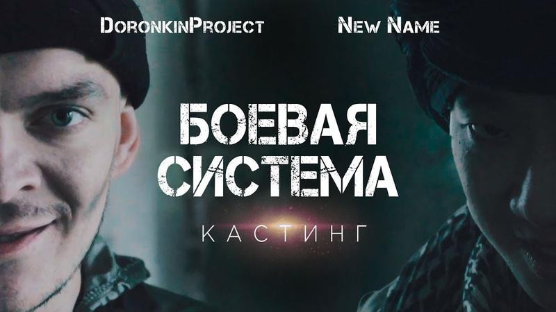 Боевик 2020 Русский фильм новинка Боевая система New Name премьера DoronkinProject Кастинг