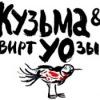 Константин Рябинов   Кузьма & ВиртУОзы   Кузя УО
