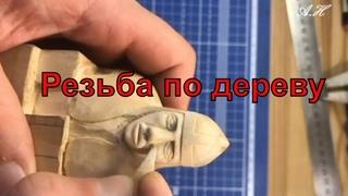Как вырезать лицо (пешка) (резьба по дереву) how to cut a face