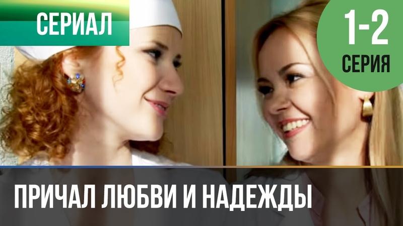 ▶️ Причал любви и надежды 1 и 2 серия Сериал 2013 Мелодрама