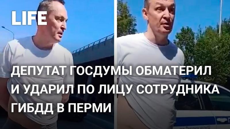 Депутат Госдумы обматерил и ударил по лицу сотрудника ГИБДД в Перми