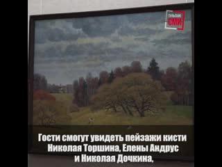 В Выставочном зале представлена экспозиция под названием «Искусство навсегда»