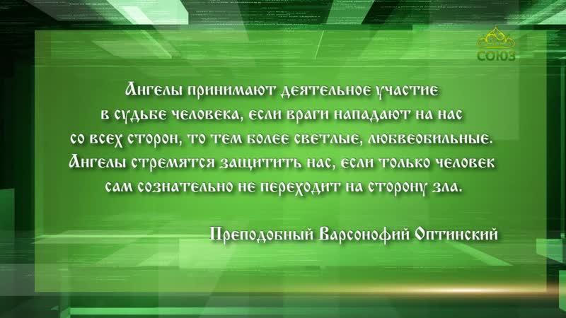 Свт Иоанн Златоуст прп Варсонофий Оптинский прп Амвросий Оптинский