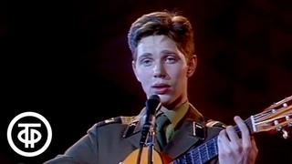 """Фестиваль солдатской песни """"Когда поют солдаты"""". 2 тур (1989)"""