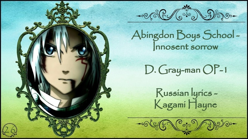 Abingdon Boys School - Innosent sorrow (D.Gray-man OP-1) перевод rus sub