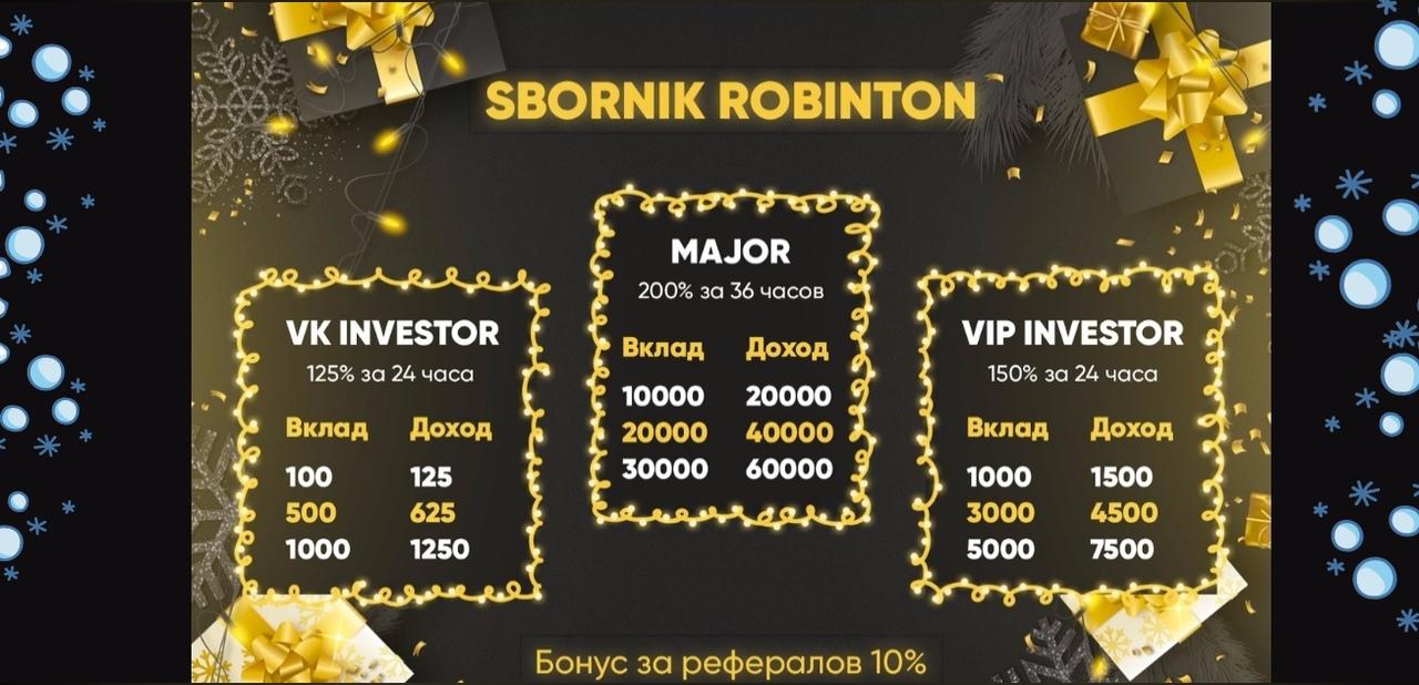RobinTon
