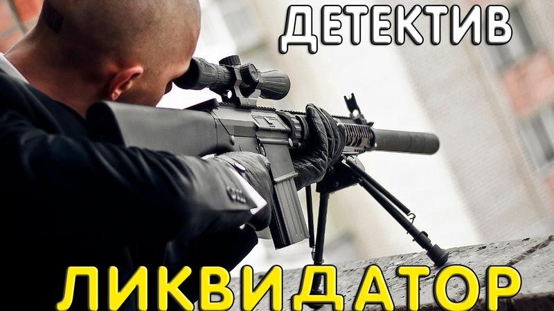 Сильный фильм про бывшего разведчика Профессионал Ликвидатор Русские детективы
