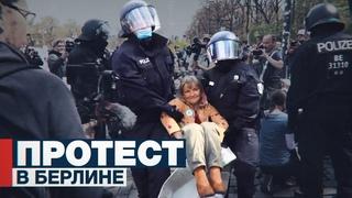 В Берлине протест против поправок к закону о защите от инфекций закончился задержаниями — видео