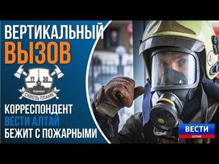 """""""Вертикальный вызов"""" 2021г. , скоростной подъем на 23 этаж среди пожарных, г.Барнаул, Алтайский край"""